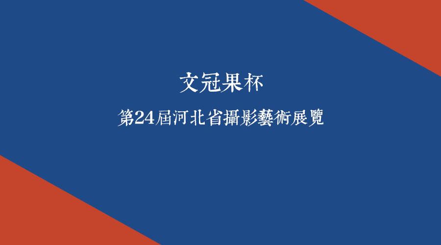 第24届河北省摄影艺术展览(专题展)入选公示