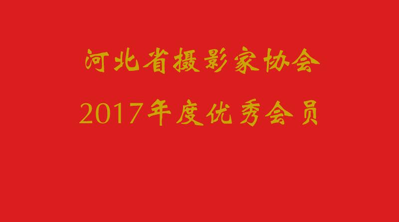 2017年度优秀会员