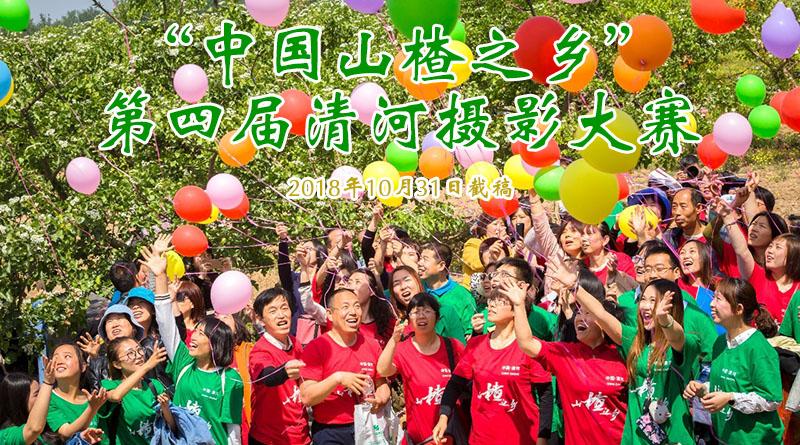2018清河摄影大赛