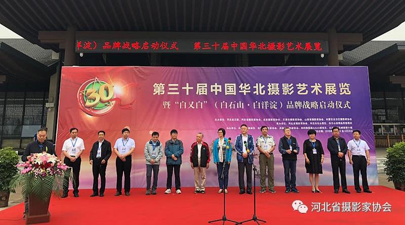 第三十届中国·华北摄影艺术展览在白石山景区举办