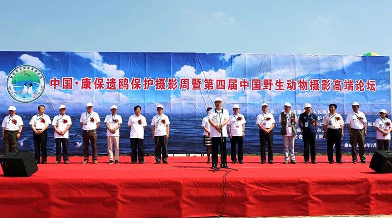 中国·康保遗鸥保护摄影周暨第四届中国野生动物摄影高端论坛开幕