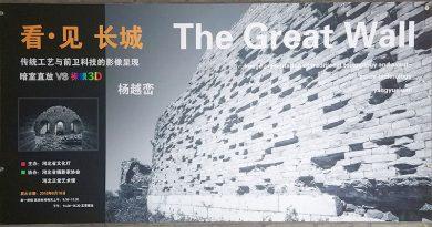 别样的长城,别样的展览 杨越峦长城摄影作品展亮相正觉艺术馆
