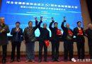 原来一甲子,未来再启程——河北省摄影家协会举办成立60周年大型庆典活动