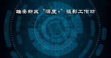 """2019雄安新区""""深度+""""摄影工作坊通知"""