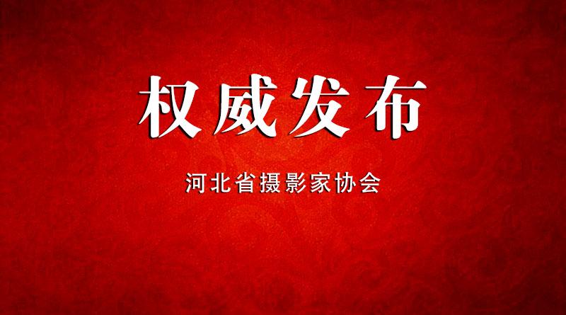 河北41人获批为中国摄协会员