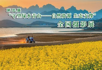 """第三届""""守望绿水青山——自然资源 生态支撑"""" 全国摄影展征稿启事"""