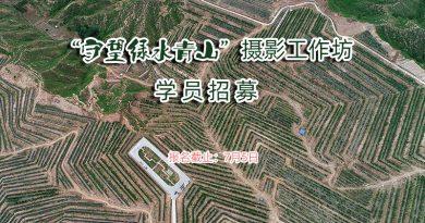"""2020""""守望绿水青山""""摄影工作坊招募学员启事"""