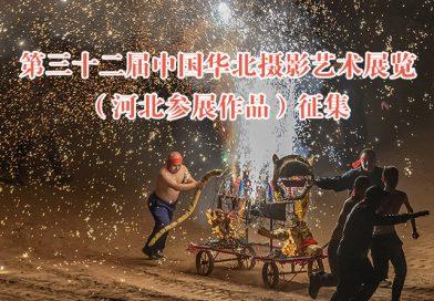 第三十二届中国华北摄影艺术展览(河北参展作品)征集
